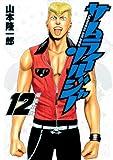 サムライソルジャー 12 (ヤングジャンプコミックス)