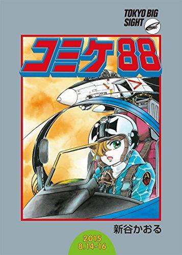 コミックマーケット 88 カタログ -