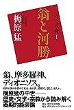 うつぼ舟I 翁と河勝<うつぼ舟> (角川学芸出版単行本)