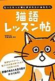 猫語レッスン帖