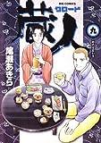 蔵人 9 (ビッグコミックス)