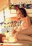 ザ・ハリウッド セックスと野望 [DVD]