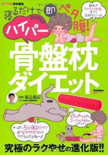 ハイパー骨盤枕ダイエット (ヒットムックダイエットカロリーシリーズ)