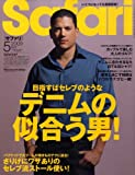 Safari (サファリ) 2009年 05月号 [雑誌]