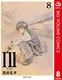 I'll ~アイル~ 8 (ジャンプコミックスDIGITAL)