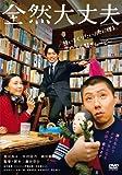 全然大丈夫(2007)