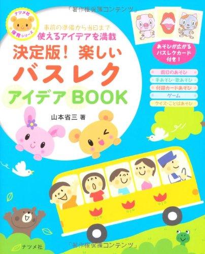 決定版!楽しいバスレクアイデアBOOK (ナツメ社保育シリーズ)