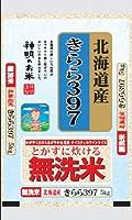 【精米】北海道産 無洗米 きらら397