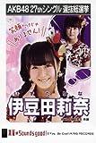 AKB48公式生写真 27thシングル 選抜総選挙 真夏のSounds good !【伊豆田莉奈】