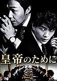 皇帝のために [DVD]