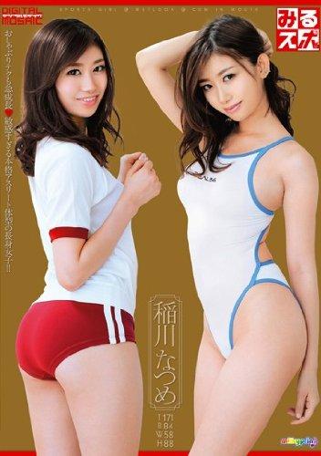 みるスポ!  稲川なつめ みるきぃぷりん♪ [DVD]