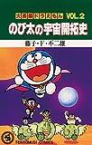 大長編ドラえもん2 のび太の宇宙開拓史 (てんとう虫コミックス) -