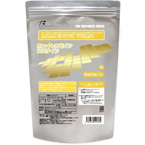 ホエイプロテイン+カゼインプロテイン 1kg 無添加 ミルクプレーン