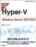 ひと目でわかる Hyper-V Windows Server2012 R2版 (TechNet ITプロシリーズ)