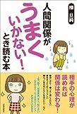 人間関係が「うまくいかない!」とき読む本