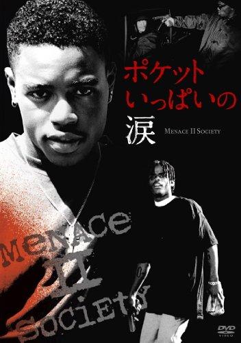 ポケットいっぱいの涙 -Menace II Society- [DVD]