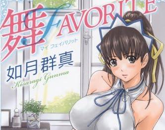 舞FAVORITE (メガストアコミックスシリーズ No. 216)