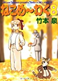 ねこめーわく 8 (朝日コミックス)