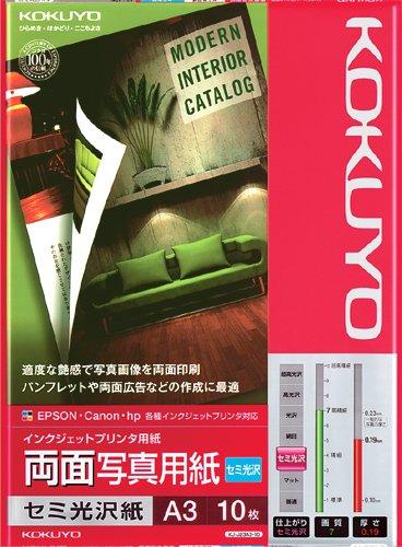 Kokuyo ink jet double-sided photo paper semi gloss paper A3 10 sheets KJ-J 23 A3-10