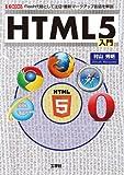 HTML5入門―Flash代替として注目!最新マークアップ言語 (I・O BOOKS)