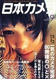 日本カメラ 2011年 09月号 [雑誌]