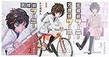 名探偵マーニー コミック 1-3巻セット (少年チャンピオン・コミックス)