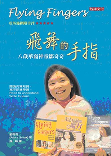 Fluttering fingers:-year-old ethnic Chinese prodigy Zouqi Qi (Paperback) (Traditional Chinese Edition)
