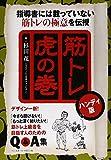 筋トレ虎の巻 ハンディ版―指導書には載っていない筋トレの極意を伝授