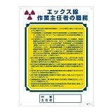作業主任者の職務標識 エックス線 職-510