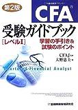 CFA受験ガイドブックレベル1 第2版