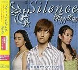 ドラマ「Silence~深情密碼~」日本版サウンドトラック