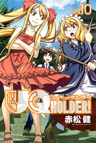 UQ HOLDER!(10) (週刊少年マガジンコミックス)