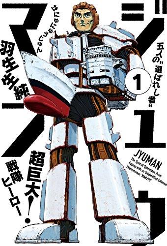 ジュウマン 1<ジュウマン> (ビームコミックス)