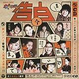 告白-てれび戦士2013