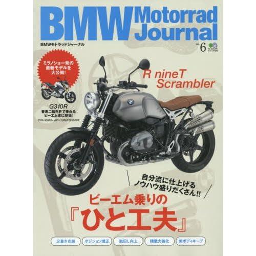 BMW Motorrad Journal 6(ビーエムダブリューモトラッドジャーナル) (エイムック 3238)
