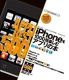 iPhoneを1000倍楽しむアプリの本 (DIA COLLECTION)