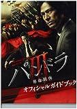 WOWOW20周年記念番組 連続ドラマW「パンドラⅢ~革命前夜~」オフィシャルガイドブック (TOKYO NEWS MOOK 251号)