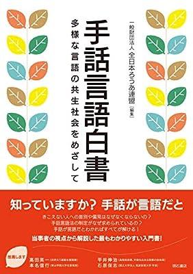 手話言語白書――多様な言語の共生社会をめざして