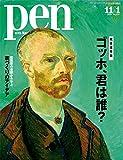 Pen (ペン) 『特集 ゴッホ、君は誰?』〈2016年 11/1号〉 [雑誌]