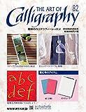 趣味のカリグラフィーレッスン 2014年 8/20号 [分冊百科]