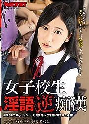女子校生淫語逆痴漢 [DVD]