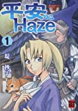 平安Haze (1)