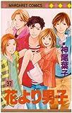 花より男子 37 (マーガレットコミックス (4305)) [コミック] / 神尾 葉子 (著); 集英社 (刊)