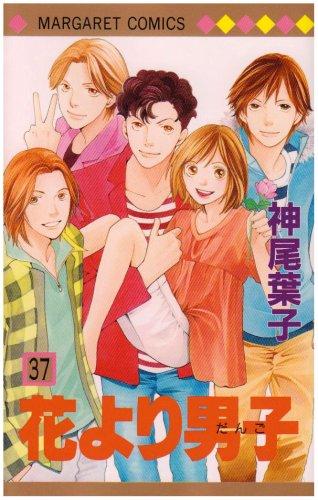 花より男子(だんご) (37) (マーガレットコミックス (4305))