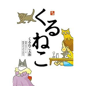 くるねこ [Kindle版]
