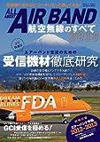航空無線のすべて2013 (三才ムック vol.548)
