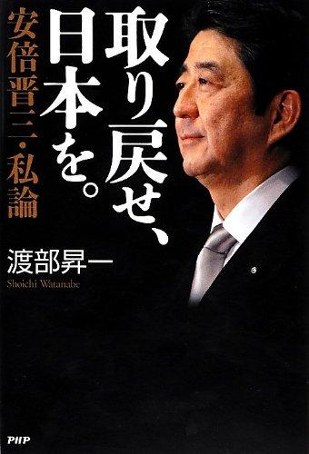 取り戻せ、日本を。 安倍晋三・私論