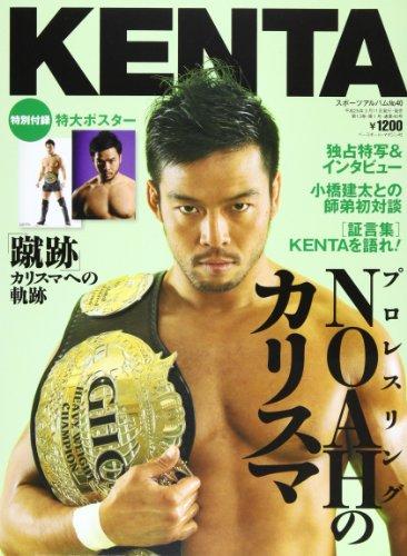 KENTA―プロレスリングNOAH (スポーツアルバム No. 40)