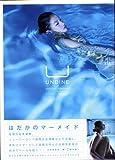 吉岡奈都美写真集『UNDINE(ウンテ゛ィーネ)』(DVD付)