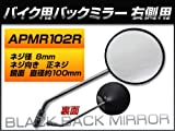 AP バックミラー 右側用 丸型 入数:1本(片側) ホンダ シャリィ50/CF50 CF50C CF50-3200001~3206963 C